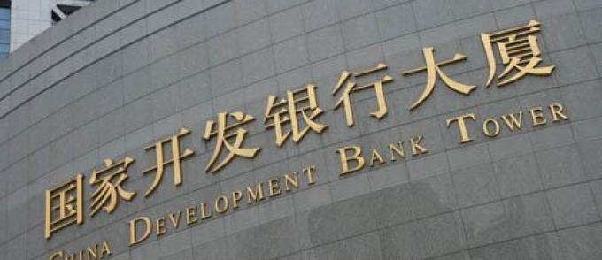 ChinaDevelopmentBank